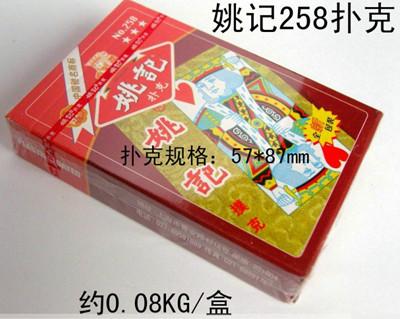 上海姚记no-258扑克牌